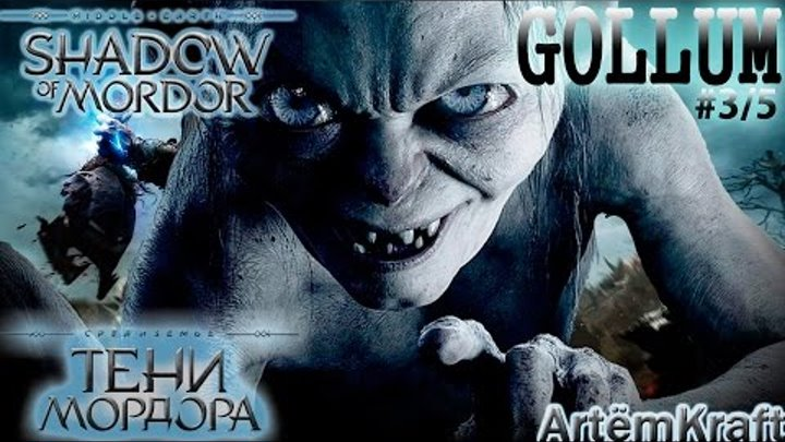 Middle-earth: Shadow of Mordor Gollum, Middle-earth Shadow of Mordor Голлум прохождение на русском