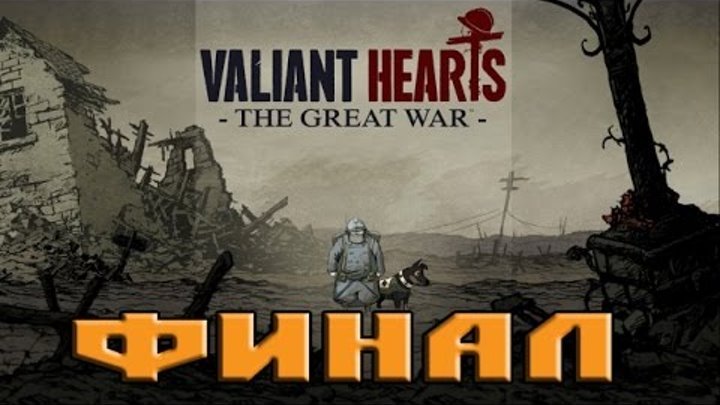 Valiant Hearts The Great War | Финал и Слезы