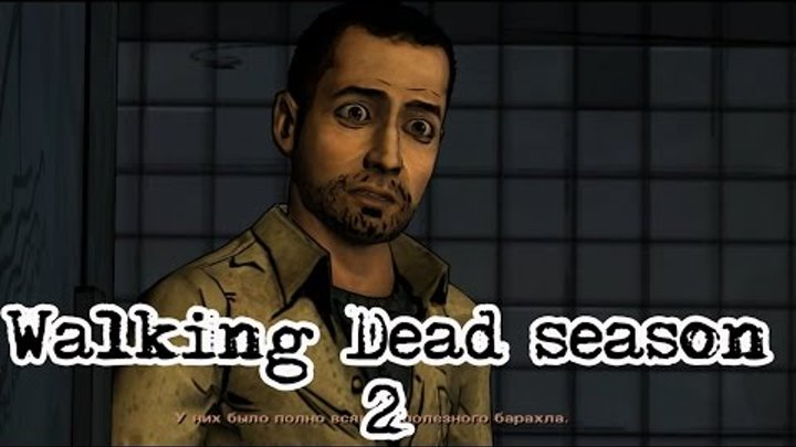 Walking Dead season 2 episode 1 [Часть первая]