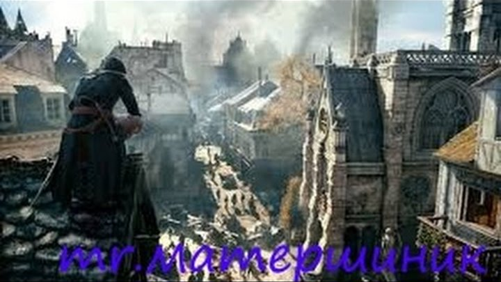Assassin Creed Unity Трейлер