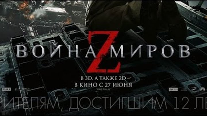 Просто мнение: Война миров Z (World War Z)! Wolfing обзор