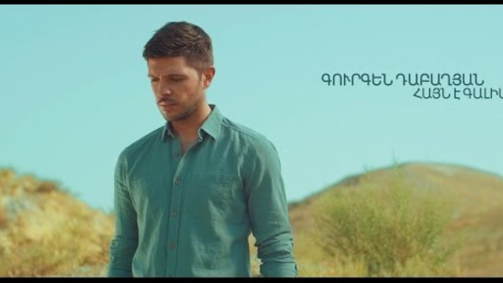 Gurgen Dabaghyan - Hayn e Galis / Official Music Video / 2016