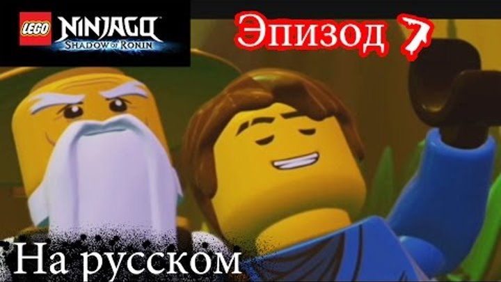 Лего Ниндзяго мультик Игра на русском языке.Тень Ронина Эпизод 7.LEGO Ninjago cartoon Game.Episode 7