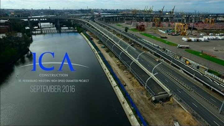 ЗСД (ICA construction. Санкт-Петербург. Сентябрь 2016)