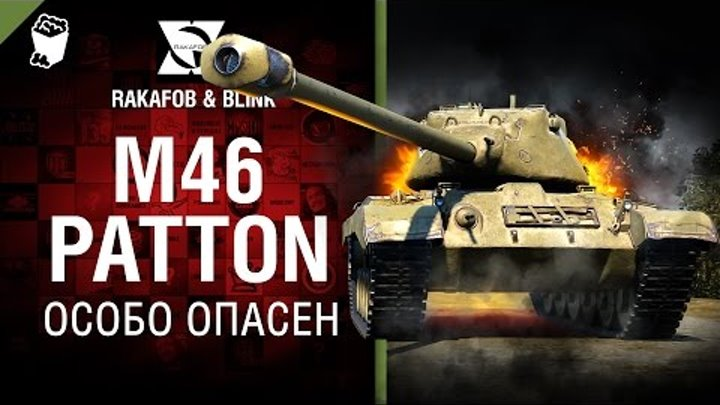 M46 Patton - Особо опасен №37 - от RAKAFOB и BLINK [World of Tanks]
