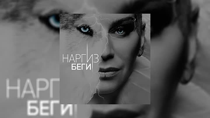 НАРГИЗ — БЕГИ - OFFICIAL AUDIO 2016
