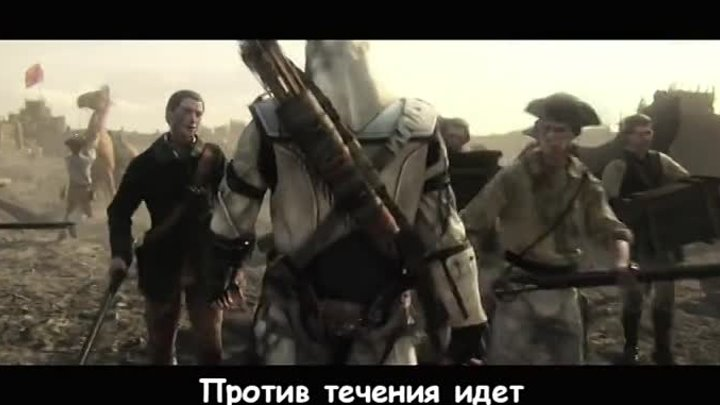 Assasin Creed 3 Литерал