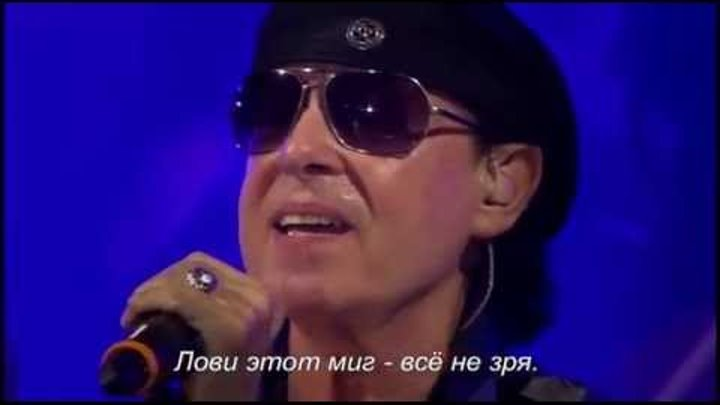 Scorpions - Born To Touch Your Feelings (текст песни, русский перевод) караоке по-русски