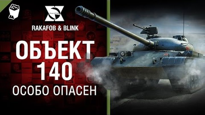 Объект 140 - Особо опасен №39 - от RAKAFOB и BLINK [World of Tanks]