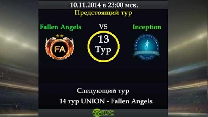 7 сезон РЛПК - 13 тур. Fallen Angels -:- Inception