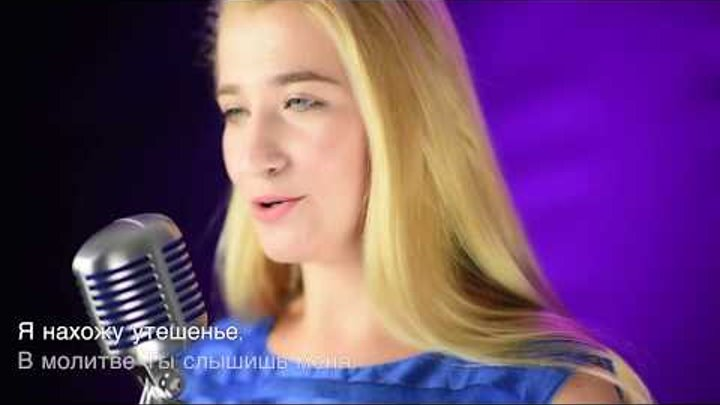 MY BLESSING – Angelina Dyubko (+ russian text) free mp3 download link | Ангелина Дюбко NEW 2018