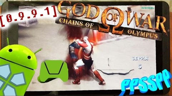 God of War: Chains of Olympus PPSSPP 0.9.9.1 on Nvidia Shield Tablet (Tegra k1) My Best Settings