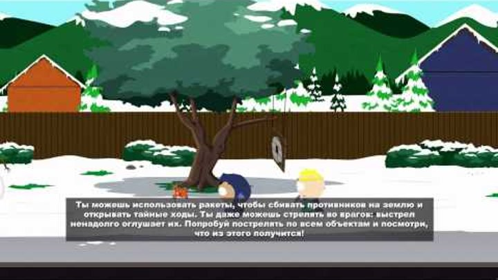 South Park: The Stick of Truth(2 серия)[Обследуем дома]