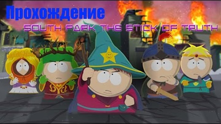 South Park The Stick of Truth-[#6]Жестокая серия