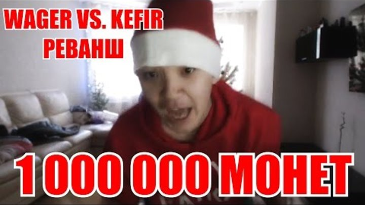 FIFA 15 | ACOOL VS KEFIR WAGER РЕВАНШ НА 1 000 000 МОНЕТ!!!