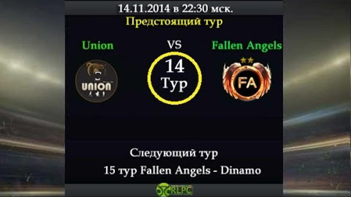 7 сезон РЛПК - 14 тур. UNION -:- Fallen Angels