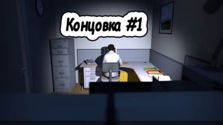The Stanley Parable:Концовка #1 НАЧАЛО