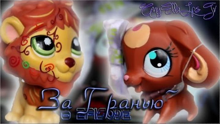 ●Littlest Pet Shop-△За гранью▽ 1 сезон.6 серия●
