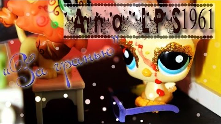 ●Littlest Pet Shop:△За гранью▽ 1 сезон.5 серия●