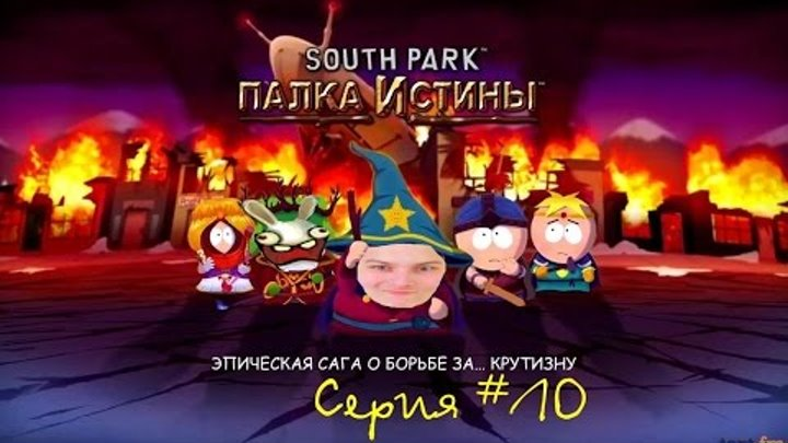 South Park - The Stick of Truth #10 [Секс без виски]