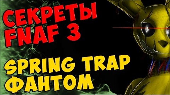 Five Nights At Freddy's 3 - SPRING TRAP ФАНТОМ