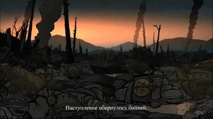 Valiant Hearts The Great War Серия 11 ФИНАЛ