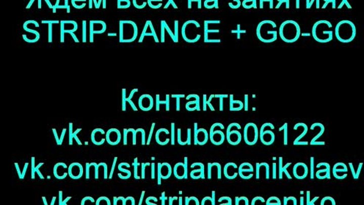 STRIP-DANCE GO-GO СТРИП ДЭНС DJ Fresh Ft. Sian Evans - Louder .wmv