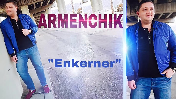 💘 ARMENCHIK PREMIERE 💘 ENKERNER💘 New Single- 2016