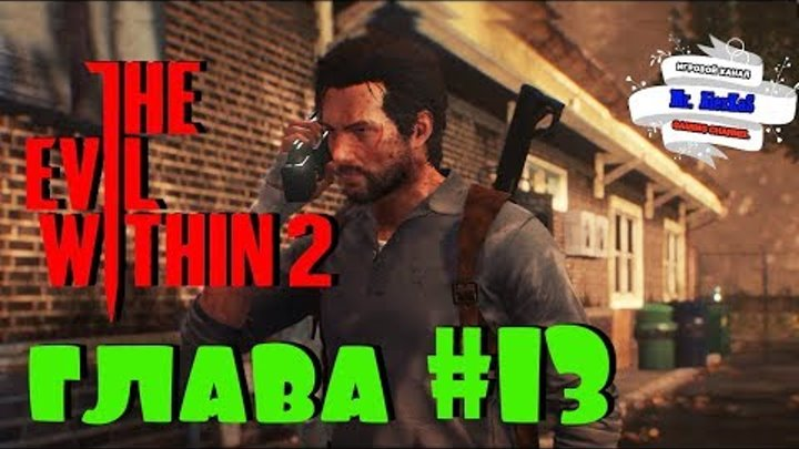 The Evil Within 2 глава 13 #1