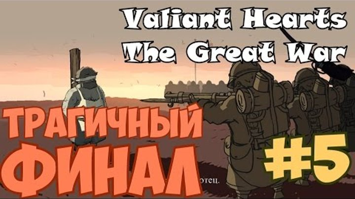 Valiant Hearts The Great War - Финал!