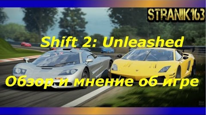 Need For Speed Shift 2 Unleashed: Обзор и мнение об игре ™