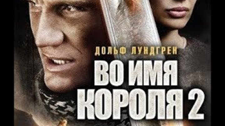 Кино/Во имя короля 2/In the Name of the King: Two Worlds