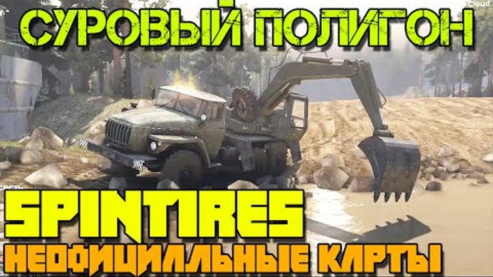 "Карта ""Новый полигон"" + Урал-Экскаватор 
