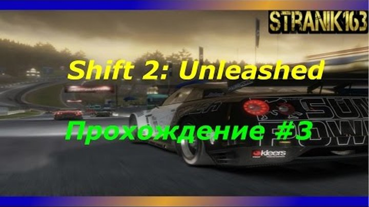 Need For Speed Shift 2 Unleashed: Прохождение #3 ™
