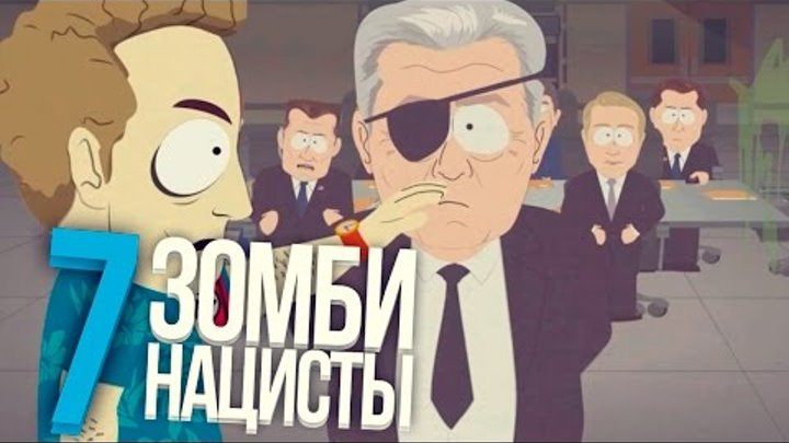 South Park: The Stick of Truth #7 | ЗОМБИ - НАЦИСТЫ