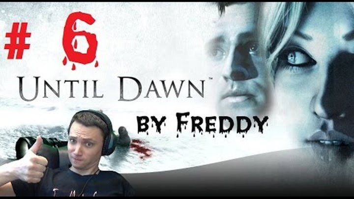 Прохождение Until Dawn(Дожить до рассвета) на русском - Часть 6 Пила, ё мае!