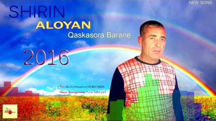 Shirin Aloyan Qaskasora Barane/Official Music Audio 2016