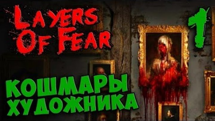 Layers Of Fear-Кошмары Художника #1 (1080p/60fps)