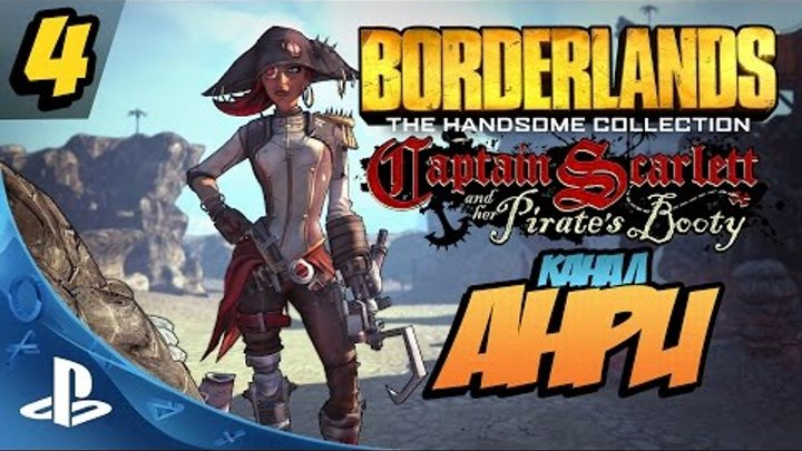 Borderlands 2 - Captain Scarlett and Her Pirate's Booty - Прохождение - Co-Op - Часть 4 [PS4]