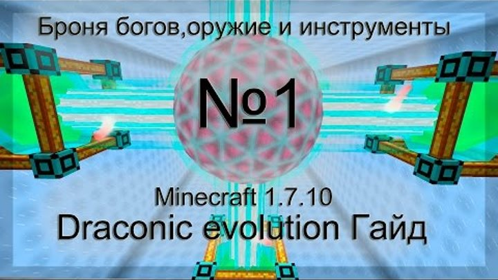 minecraft 1.7.10 draconic evolution гайд