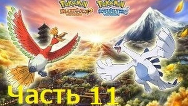 Прохождение Pokemon Hard Gold ( hack): Часть 11