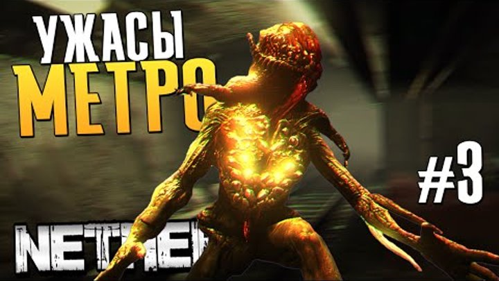 NETHER: Resurrected - УЖАСЫ МЕТРО - #3