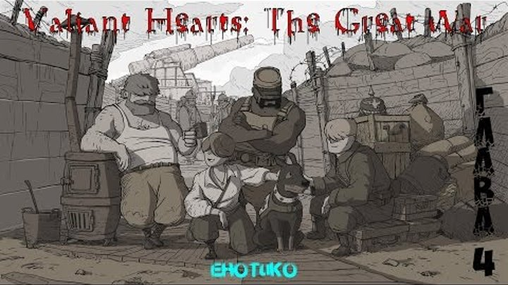 Valiant Hearts: The Great War (Стрим | 4 глава) | Финал