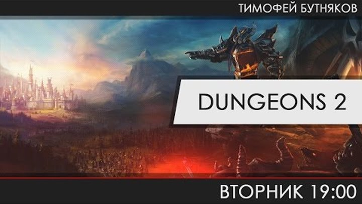 Dungeons 2 - По следам Dungeon Keeper