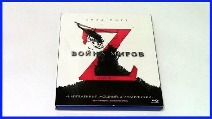 Война миров Z Blu-ray World War Z Распаковка Обзор Unboxing Review