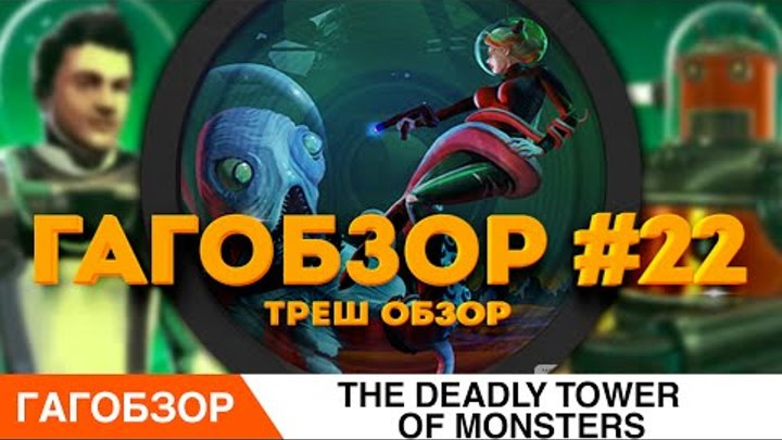The Deadly Tower Of Monsters обзор: Треш обзор (The Deadly Tower Of Monsters Review)