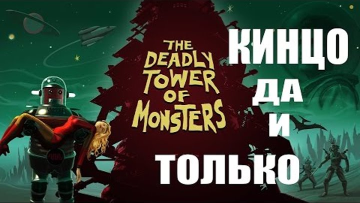 The Deadly Tower of Monsters ОБЗОР #5 - КИНЦО ДА И ТОЛЬКО