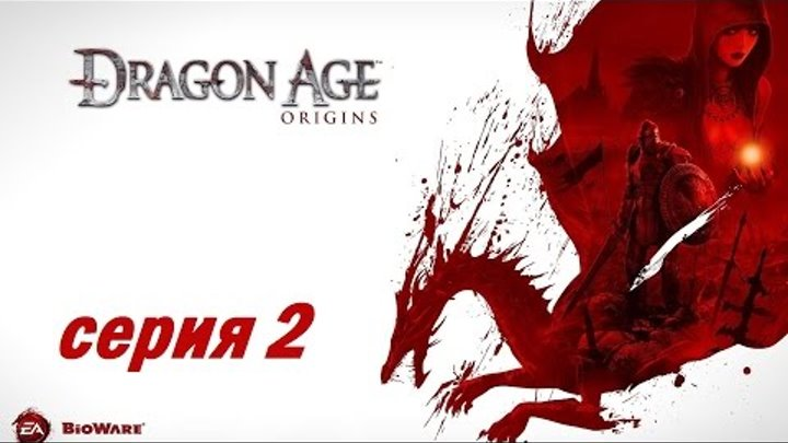 Dragon Age: Origins, серия 2 (Паразиты в кладовых)