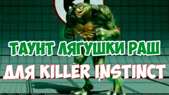 Killer Instinct Season 3 Rash Taunt на турнире KI World Cup PC Xbox One