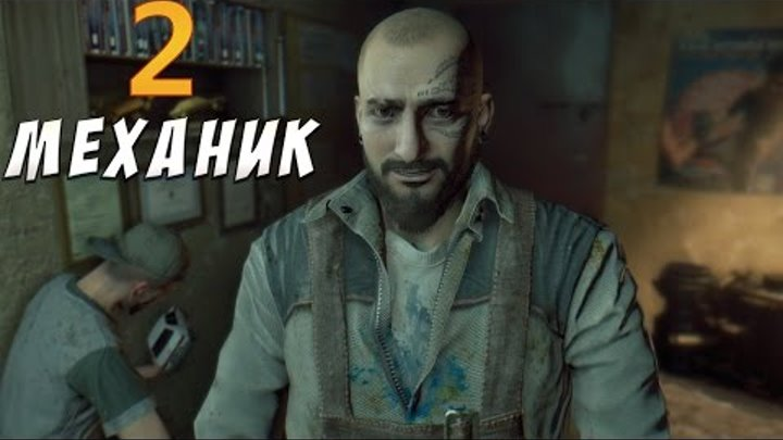 Dying Light: The Following - Часть 2 (Механик)